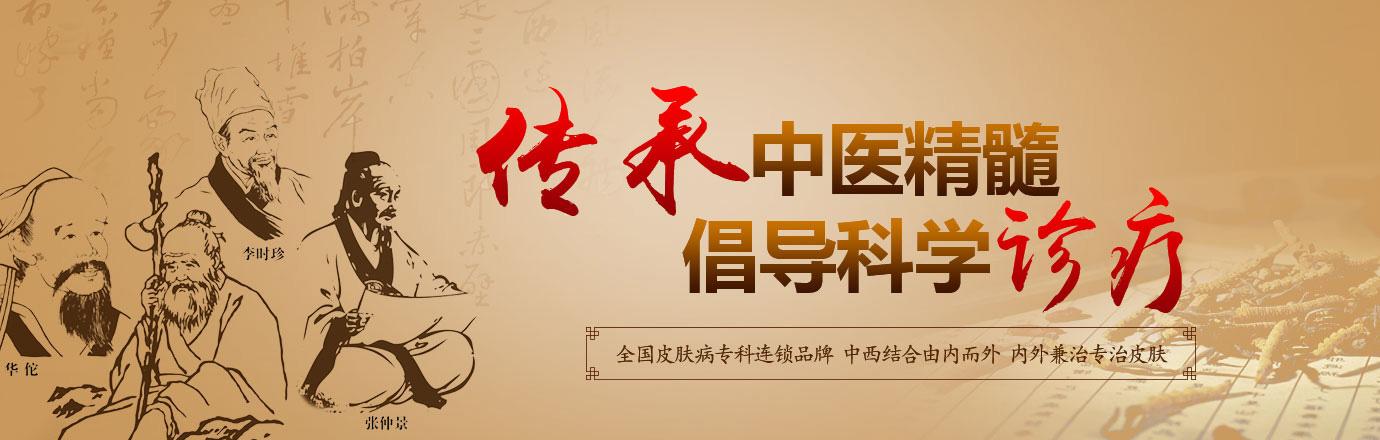 南京肤康皮肤病研究所
